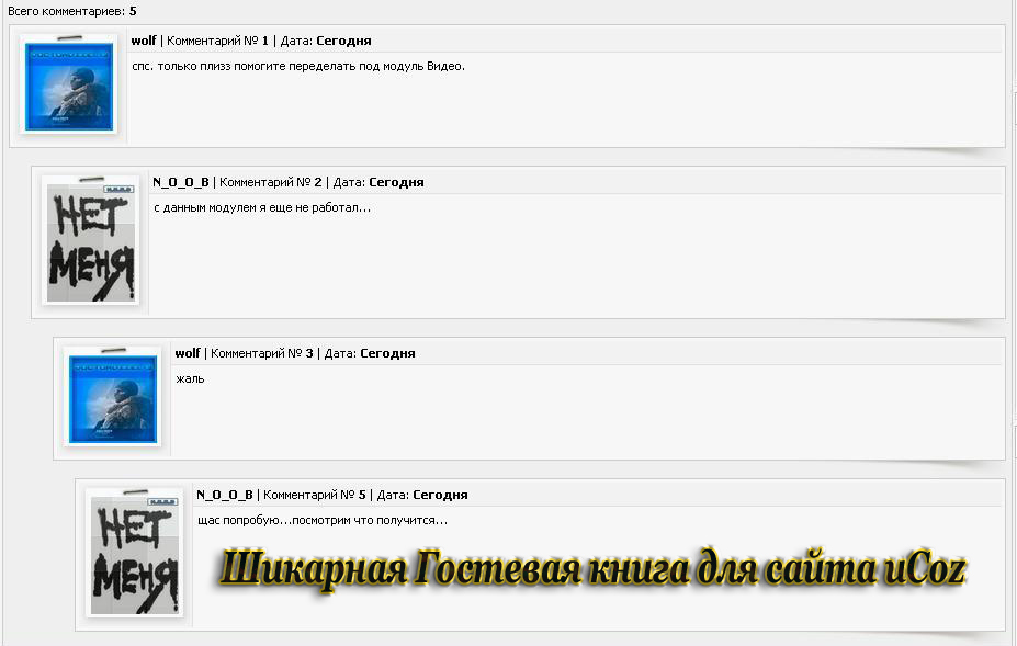 Порно возраст guestbook html page